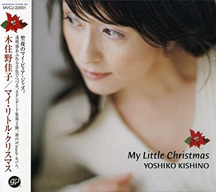 「My Little Christmas」木住野佳子